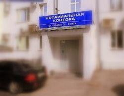 Нотариус красногорский район